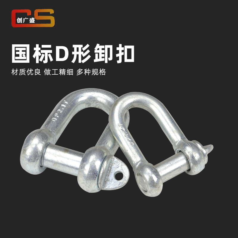 American type D shackle 304 stainless steel galvanized shackle 0.5 tons -300 tons other cable shackl