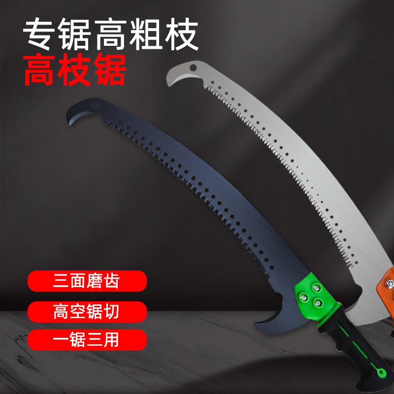 Thickened double hook high altitude saw, high branch saw, garden fruit tree pruning saw, telescopic