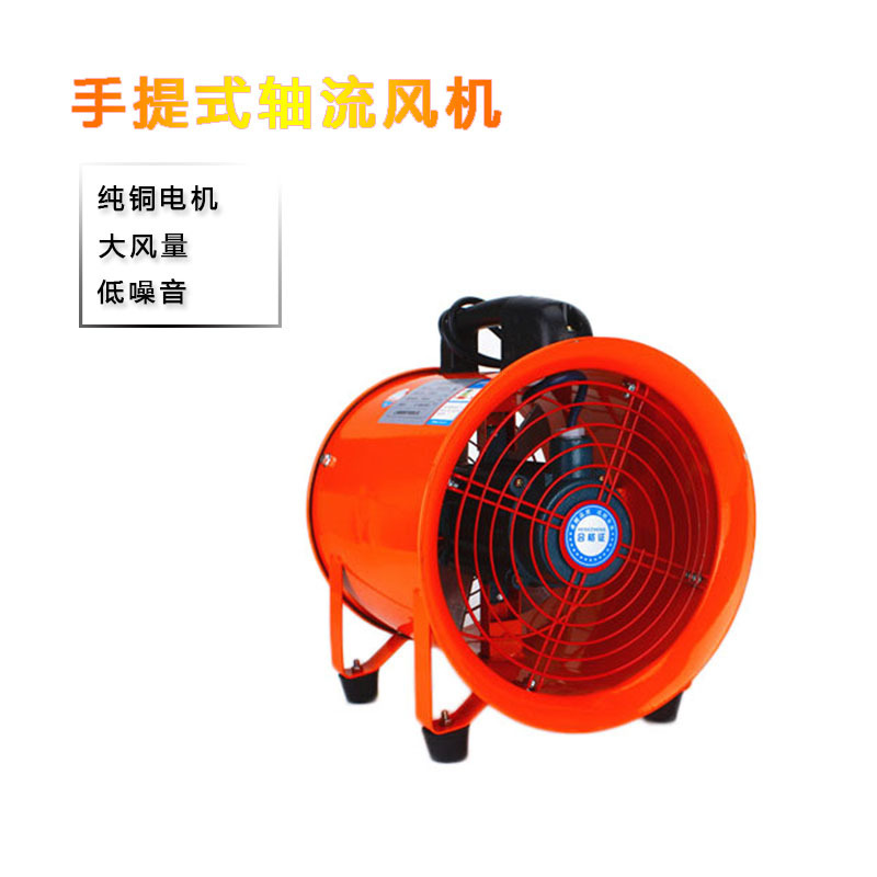 Mobile axial flow fan SFT-250 portable fan copper motor marine fan 380V 220V