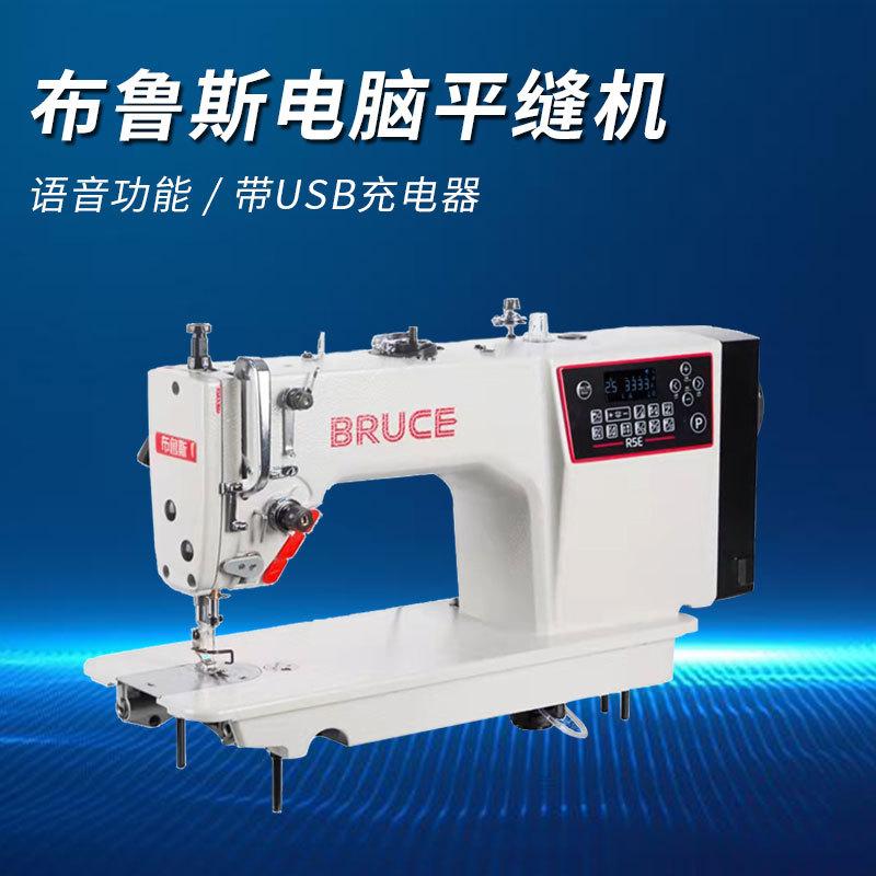 Máy may công nghiệp Bruce ,Máy may túi vải may khóa R5E tự động .