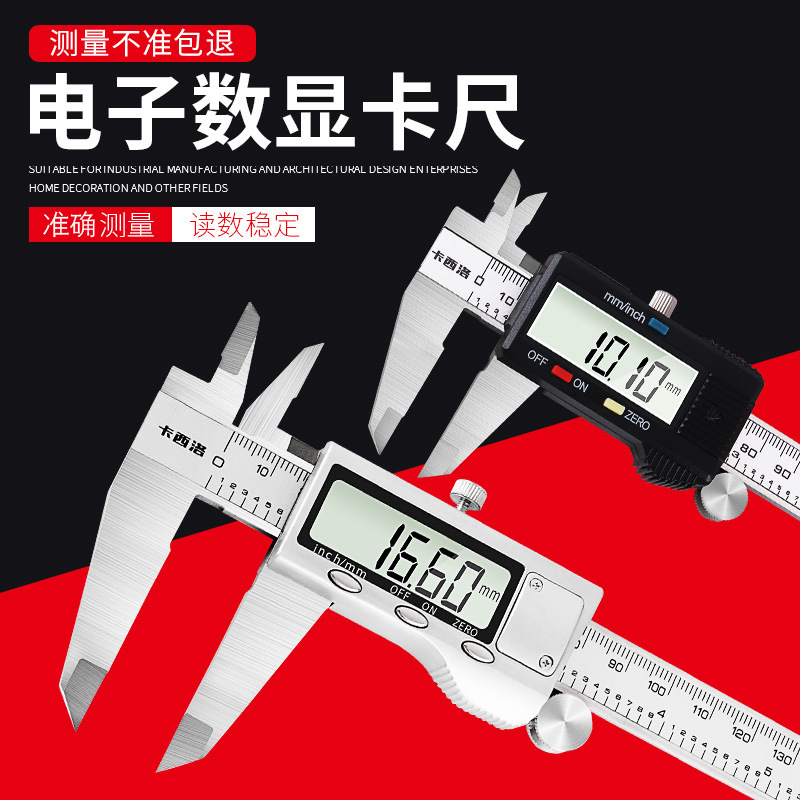 Electronic digital display caliper stainless steel vernier caliper small household 0-150-200-300mm