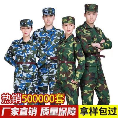 Sinh viên đại học và cao đẳng mùa hè huấn luyện quân sự ngụy trang phù hợp với phát triển ngoài trời