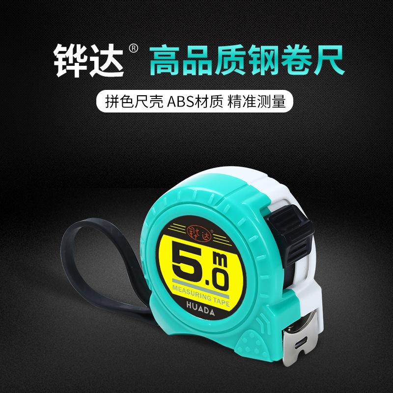 Wear-resistant tape measure 5 meters 7.5 meters 10 meters precision measuring tool ABS thickened tap