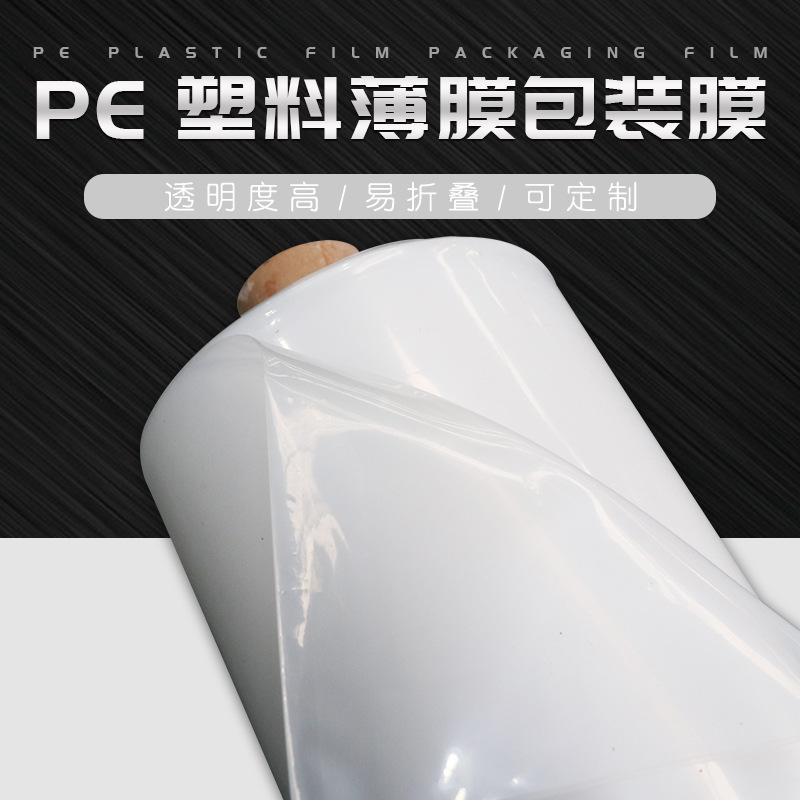 XINRU PE transparent agricultural plastic film, plastic cloth, thickened packaging film, plastic fil