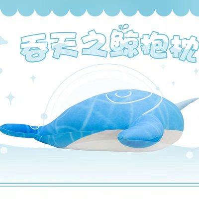 Yuanshen trò chơi Hoạt hình Ngoại vi Dòng cá voi nuốt chửng Búp bê Cá Đồ chơi sang trọng Ngủ Gối lớn