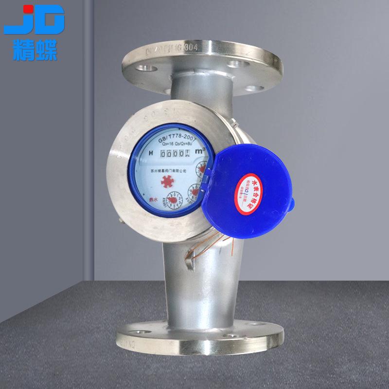 Stainless steel rotary wing flange water meter Detachable 304 stainless steel flange water meter