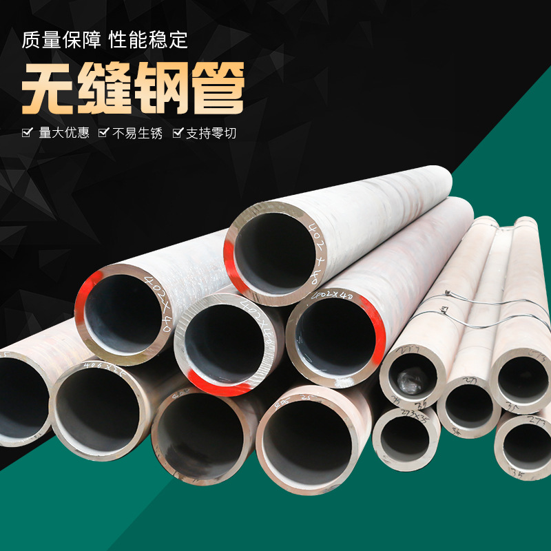 20# Large-caliber thick-walled seamless steel pipe Carbon steel 45# seamless steel pipe cutting for