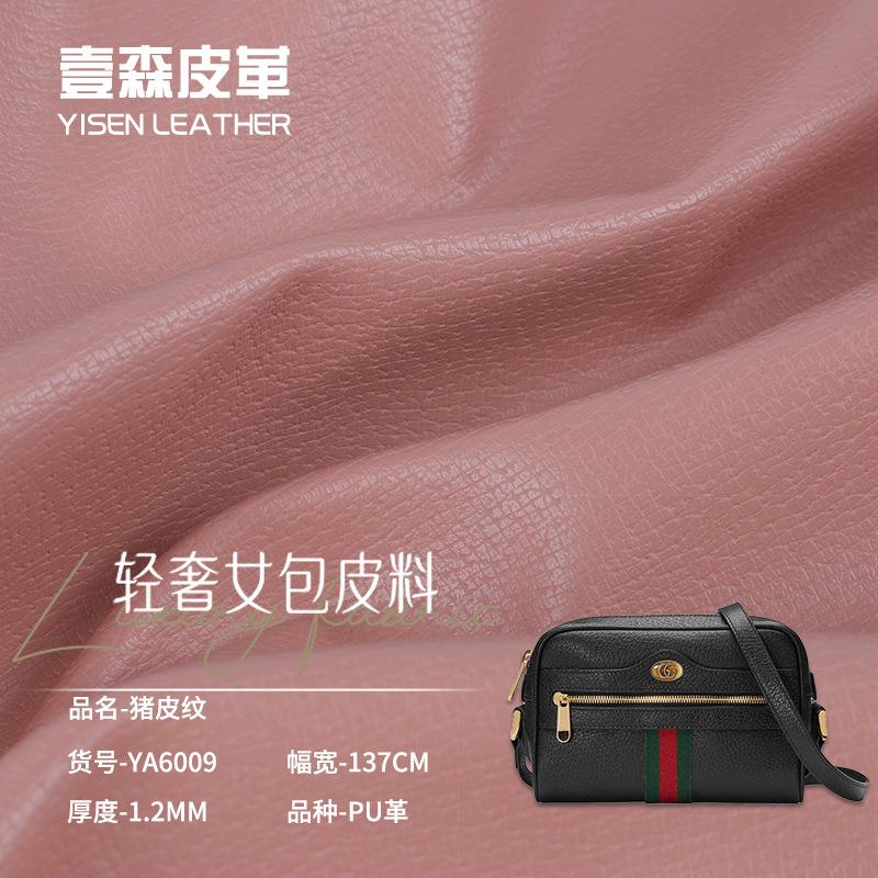 YISEN 1.2mm pigskin pattern palm pattern pu leather fabric, shoes, luggage, handbags, handbags, sofa