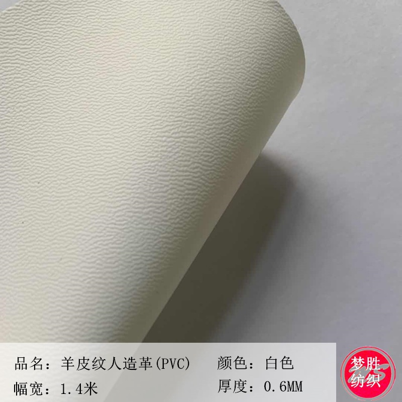 MENGSHENG White sheepskin pattern artificial leather PVC knitting white bottom 0.6mm thickness daily
