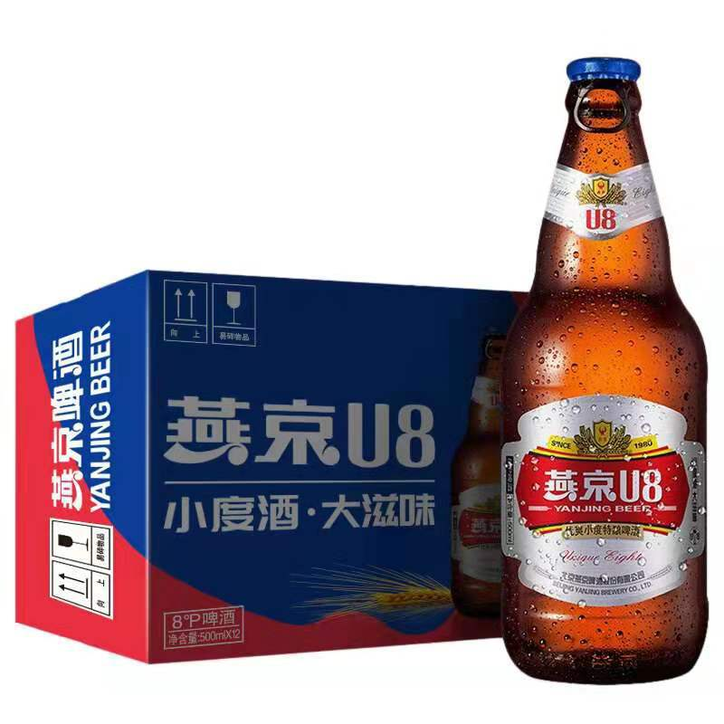 Yanjing U8 Youshuang Small Beer FCL 1*12 Bottles of 500ml Bottled Beer