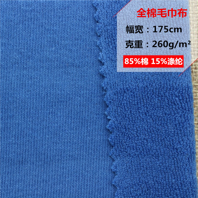 Cotton terry cloth women's fashion fabric woolen cloth jacket fabric towel trouser fabric terry clo