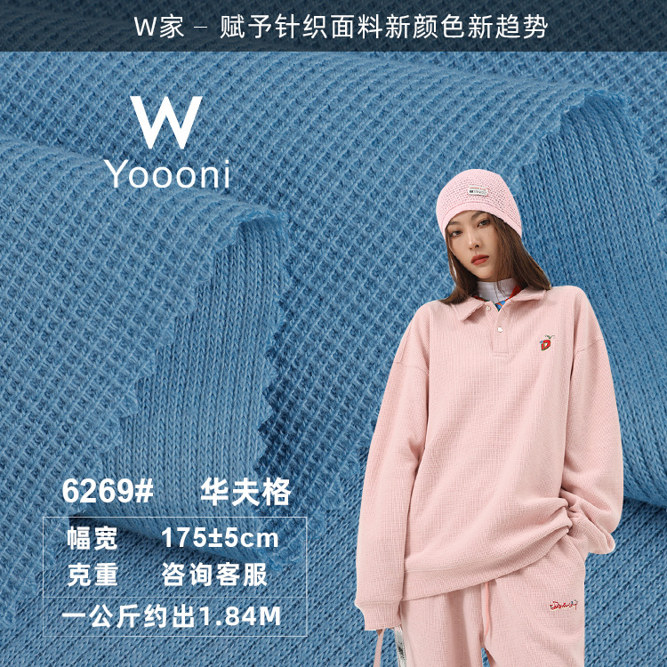 310g square pineapple grid 21sTC polyester-cotton waffle men's and women's fashion knitted fabric