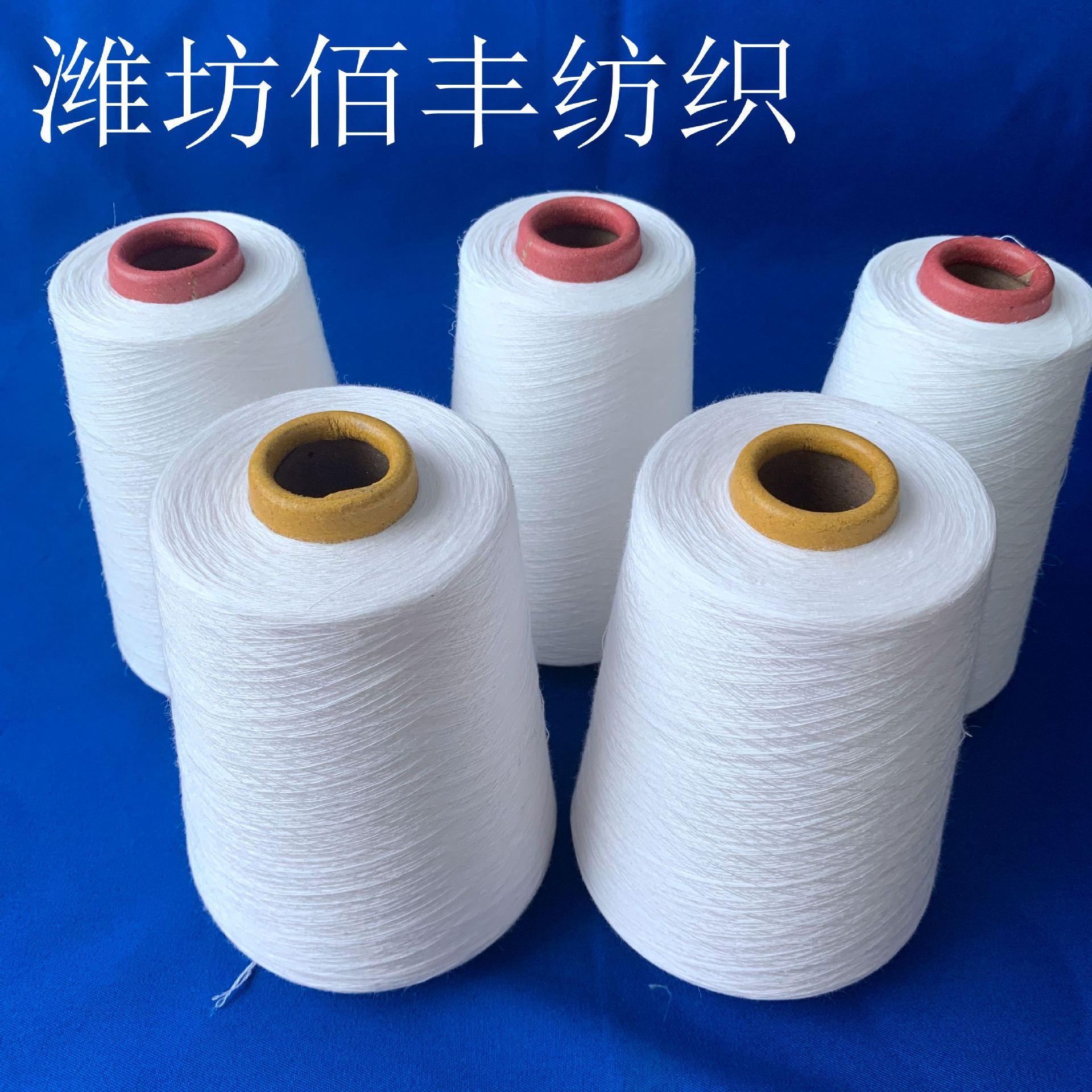 BAIFENG Polyester flame-retardant yarn 21 counts flame-retardant yarn Textile supply cone yarn Pure