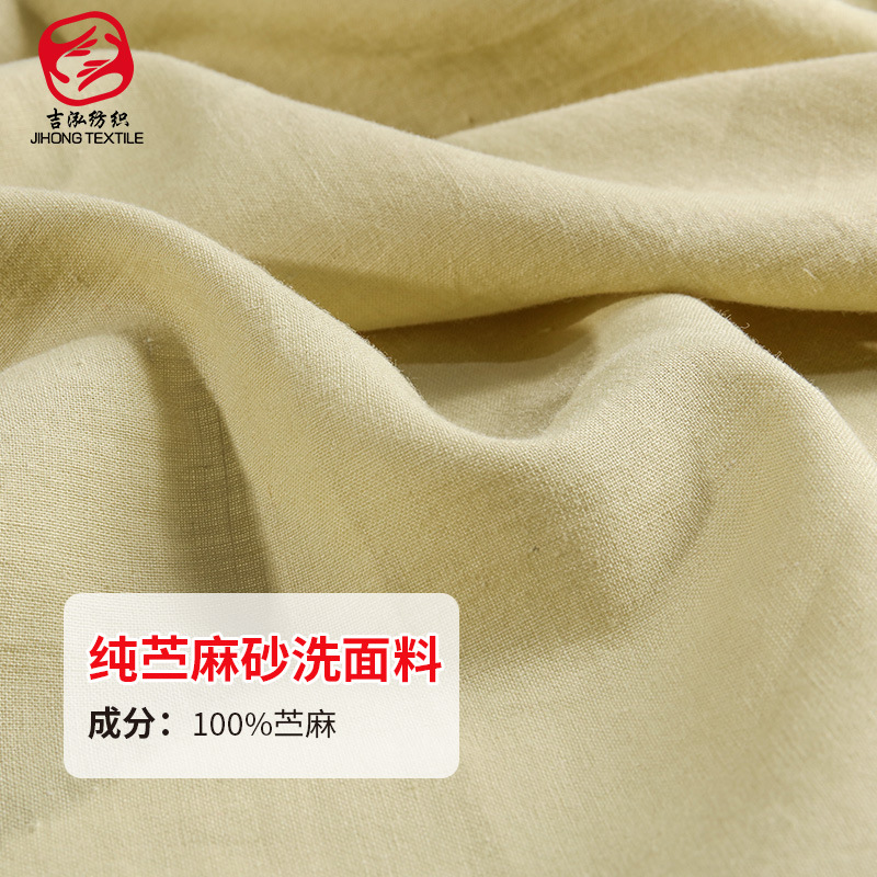 Pure ramie sand-washed fabric, washed linen cloth, washed ramie, linen sand-washed fabric, casual sh