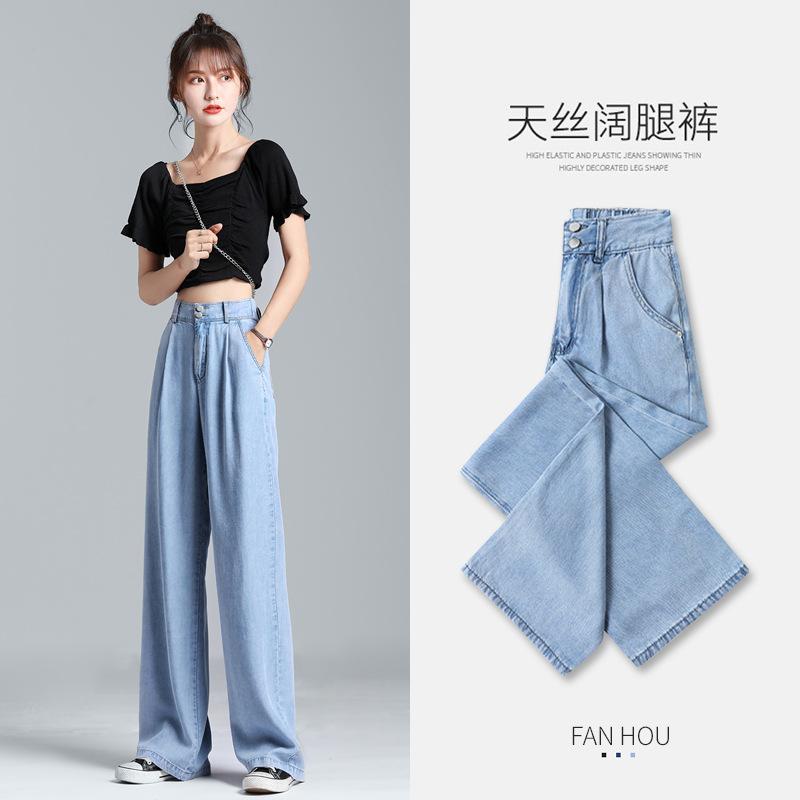 Tencel denim wide-leg pants women's high waist drape 2021 new summer thin pants loose ice silk stra