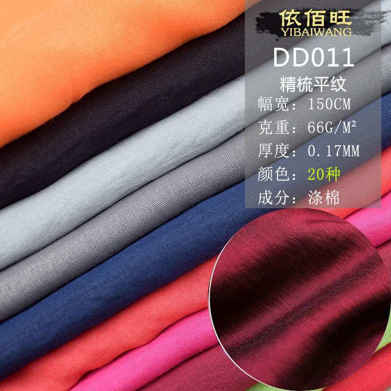 Tencel cotton/polyester/cotton blended thin fabric, pure color and elegant, breathable skirt lining