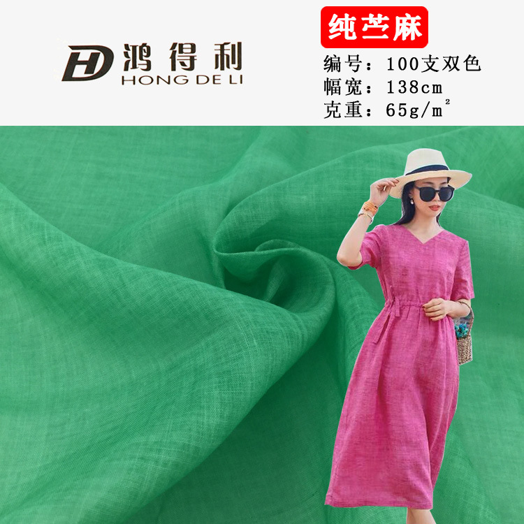 HONGDELI 100 ramie cloth 65g ramie Hanfu dress fabric, skin-friendly design, light and luxurious two