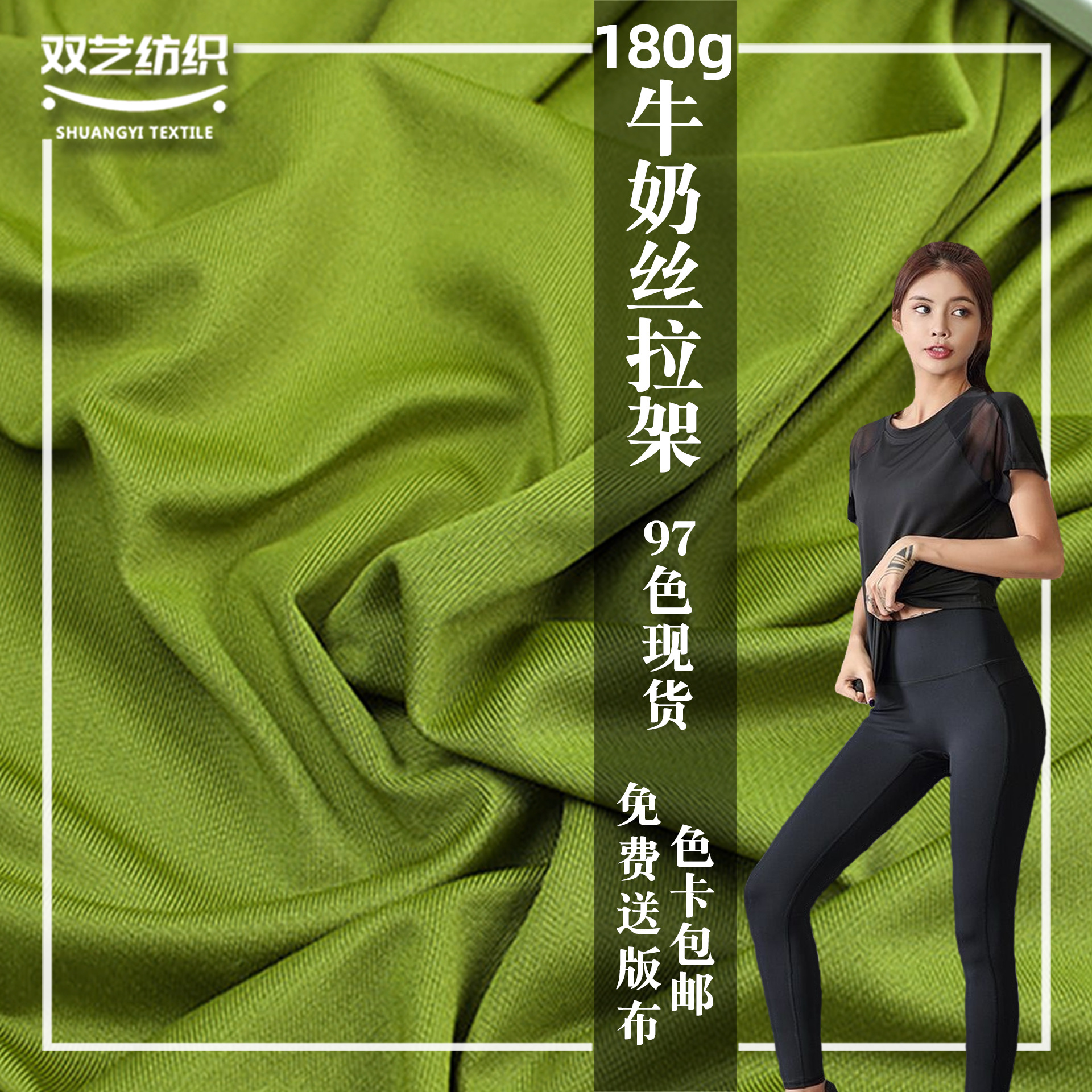 100D high-quality milk silk pull frame 180g polyester and ammonia four-way stretch jersey T-shirt sp