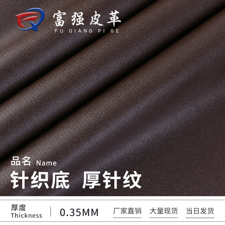 0.35mm thin knit bottom thick needle pattern pvc leather artificial leather packaging furniture hand