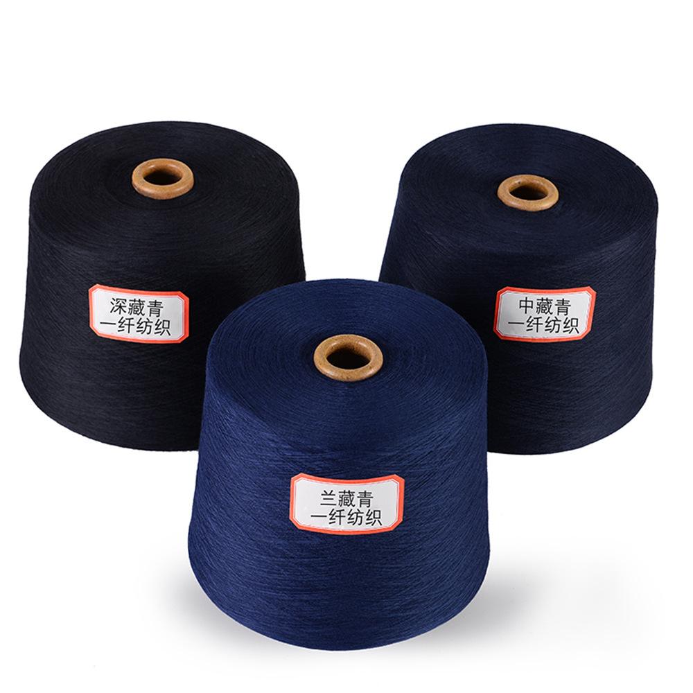 16S medium navy blue yarn, polyester yarn, chemical fiber blended yarn, recycled blue yarn, full pol