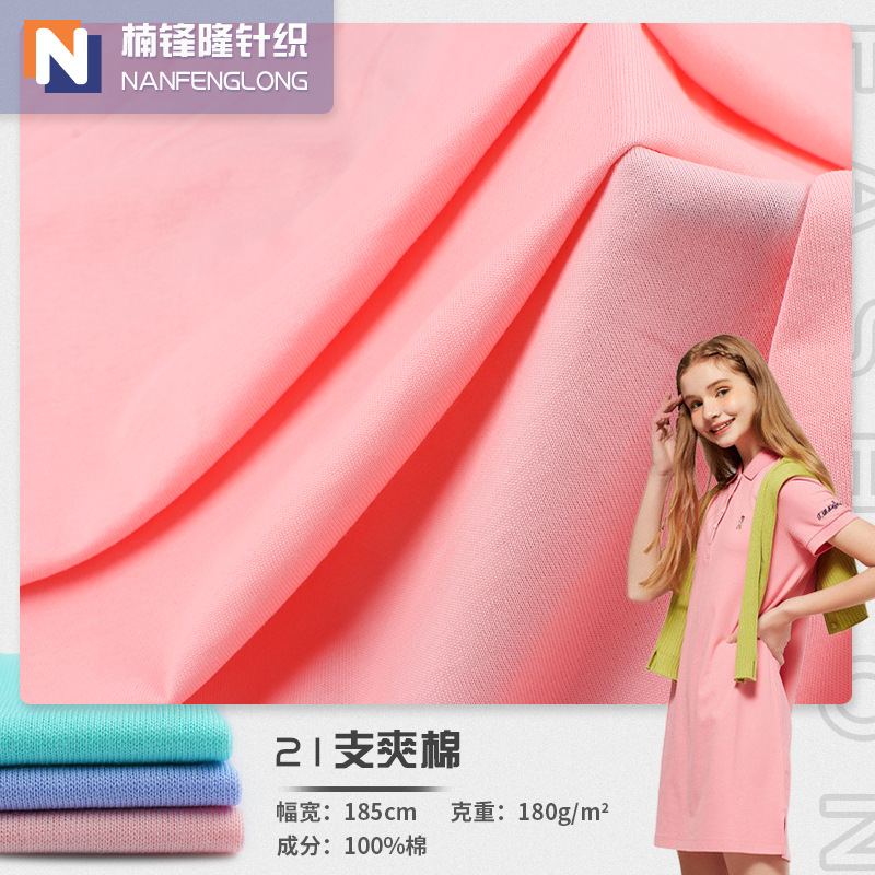 21s cotton plain weave 180g suitable for the development of spring and summer new slippery cotton T-