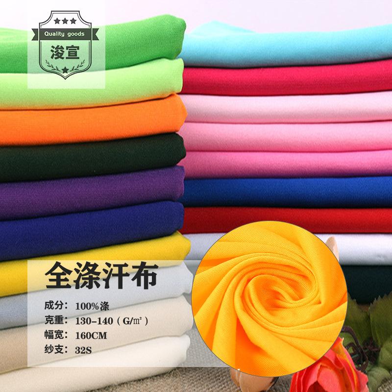 Polyester knitted polyester yarn jersey Sportswear T-shirt lining cotton-like fabric Polyester pocke