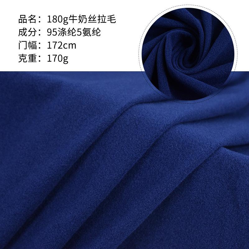 180g milk silk brushed fabric, stretch fleece jersey T-shirt sportswear fabric