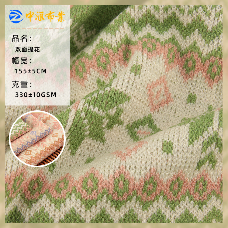 28 knit plain weave yarn-dyed double-sided jacquard fabric stretch children's jacket dress jacquard