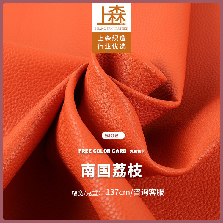 1.2mm southern country lychee pattern pu leather, luggage, shoes, handbags, sofa, handbags, belts, l