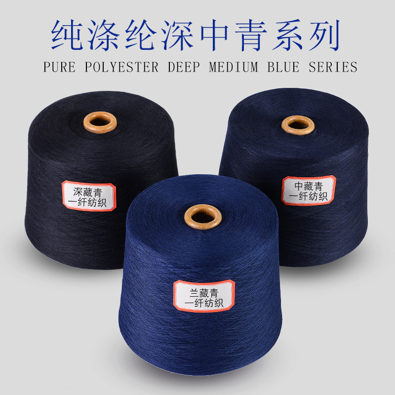 16S old blue yarn, polyester yarn, chemical fiber blended yarn, recycled yarn, full polyester color