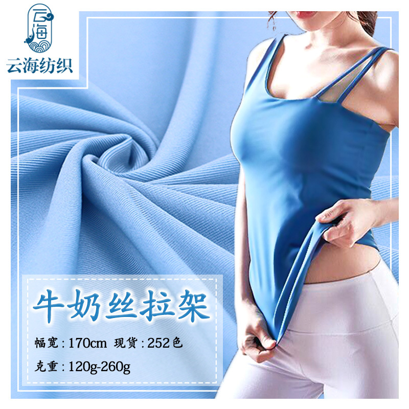 100D milk silk stretch fabric, knitted stretch fabric, polyester jersey cloth lined with composite L