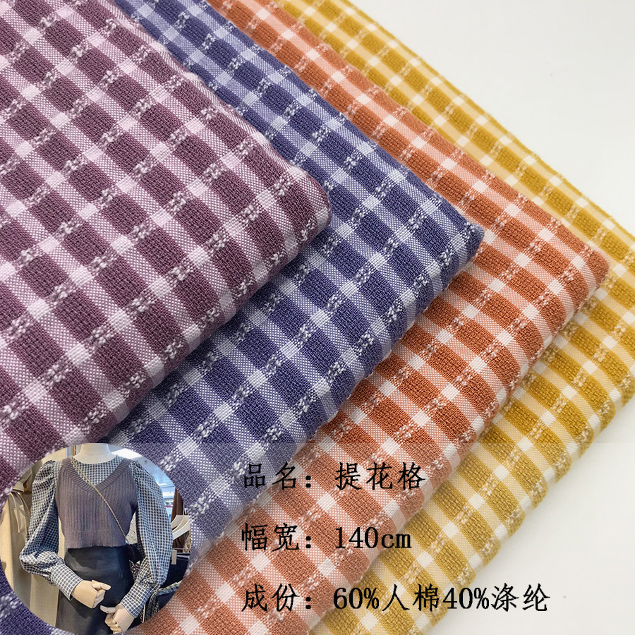 New autumn and winter jacquard fabric, polyester-cotton blended jacquard fabric, women's shirt dres