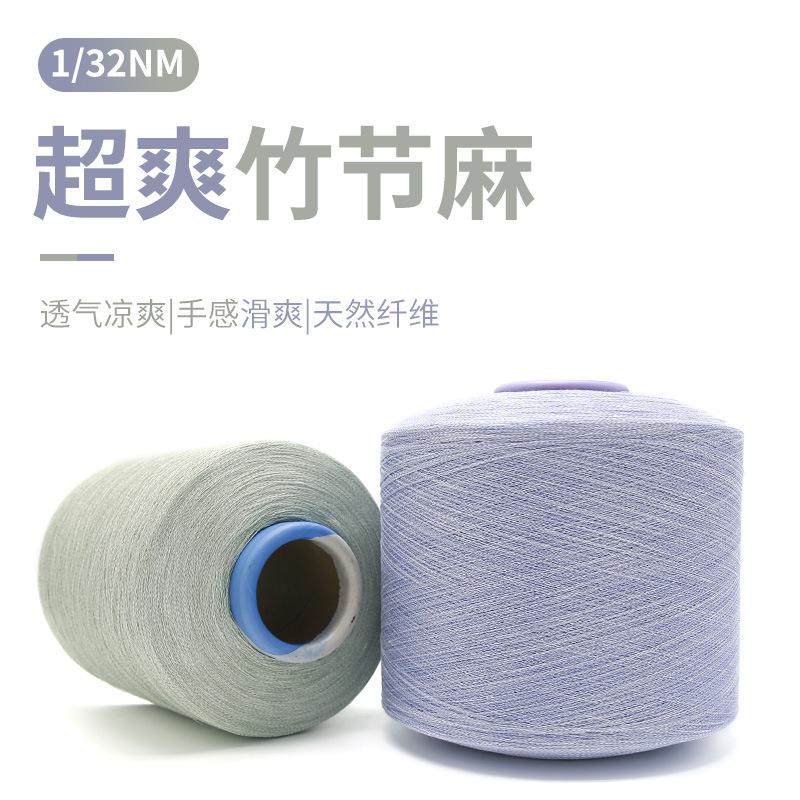 1/32 super cool slub hemp yarn yarn 85% viscose 15% polyester multicolor spot textile yarn