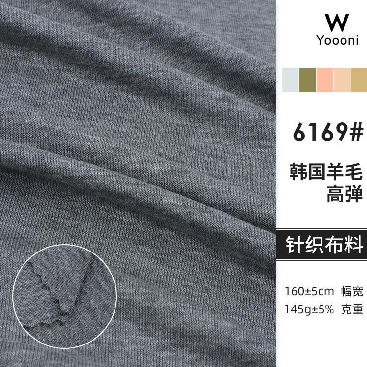 Korean wool high stretch rib fabric 40s Tencel wool fabric stretch stretch knitted fabric Tencel