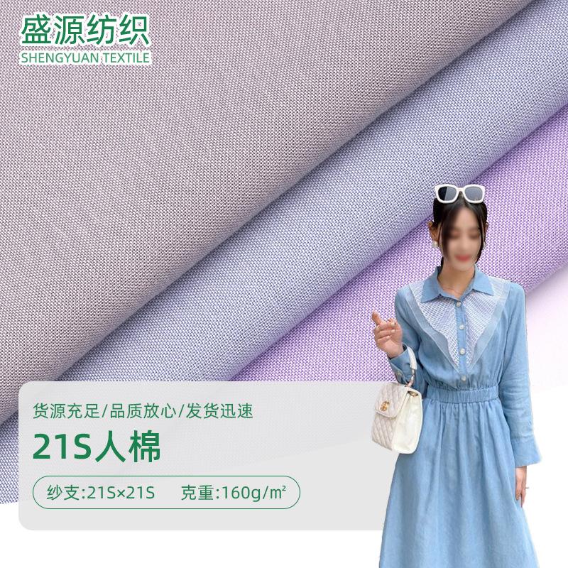 21S Rayon Fabric Water Printing Digital Printing Tai Chi Pajamas Women's Skirt Spring Summer Autumn