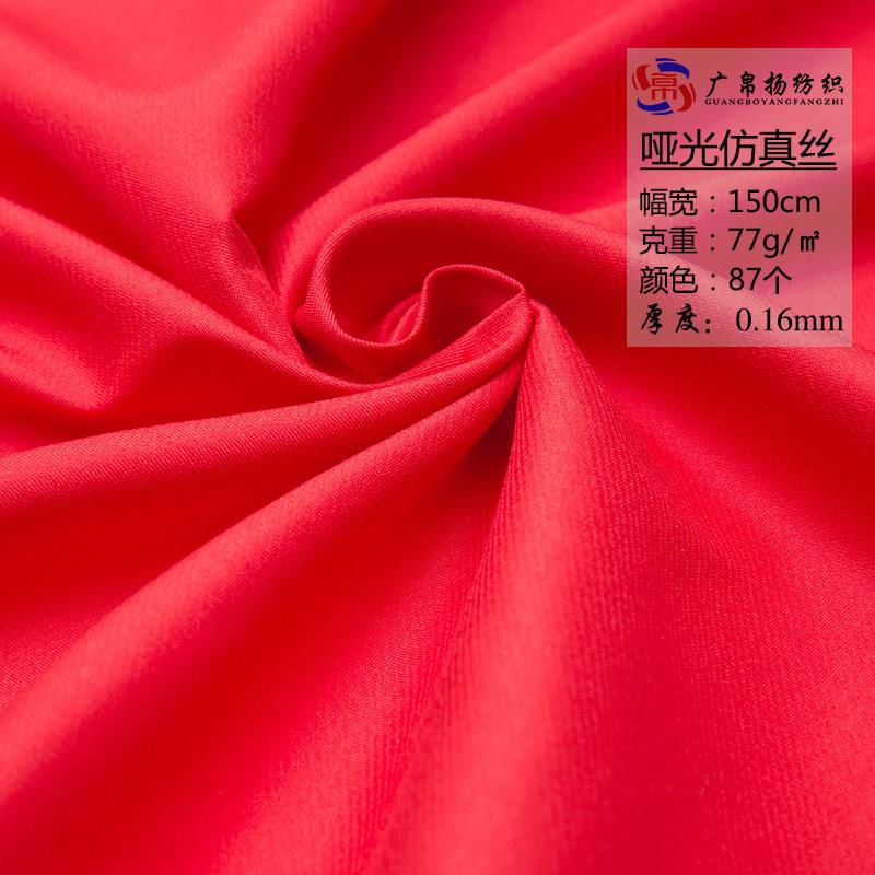 Elastic matte imitation silk matte satin cloth garment skirt lining 2019 fabric polyester lining tex
