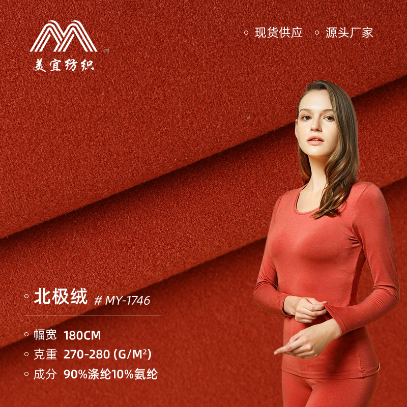 MEIYI Plain spandex stretch frame double-sided German velvet fabric Thicken warm autumn and winter b