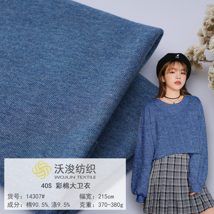 WOJUN Colored cotton knitted sweater fabric 2020 Korean version of men's and women's children's c