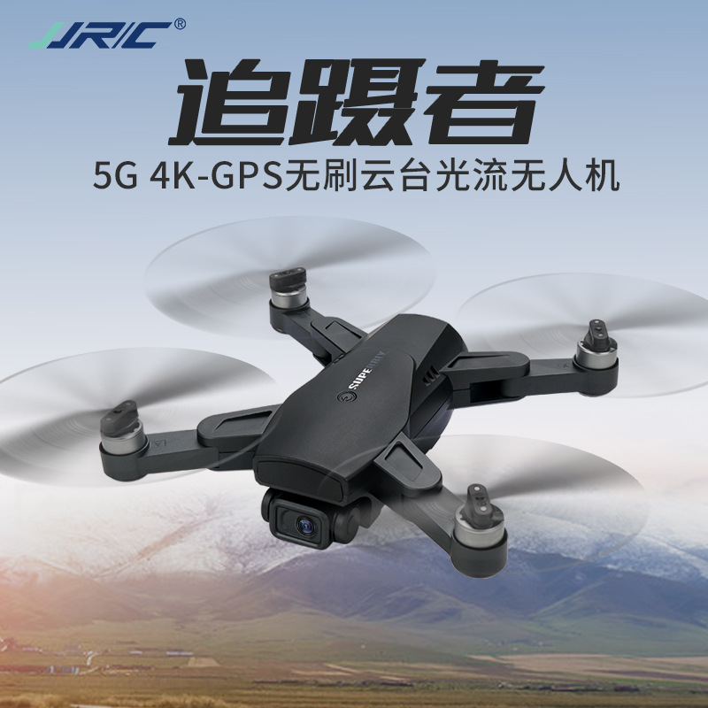 JJRIC HD real-time aerial photography 4Kwifi four-axis GPS positioning aircraft 5G brushless motor f