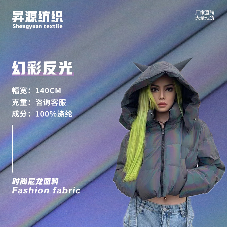Flexible colorful reflective fabric Symphony cold-resistant waterproof fabric Autumn and winter down