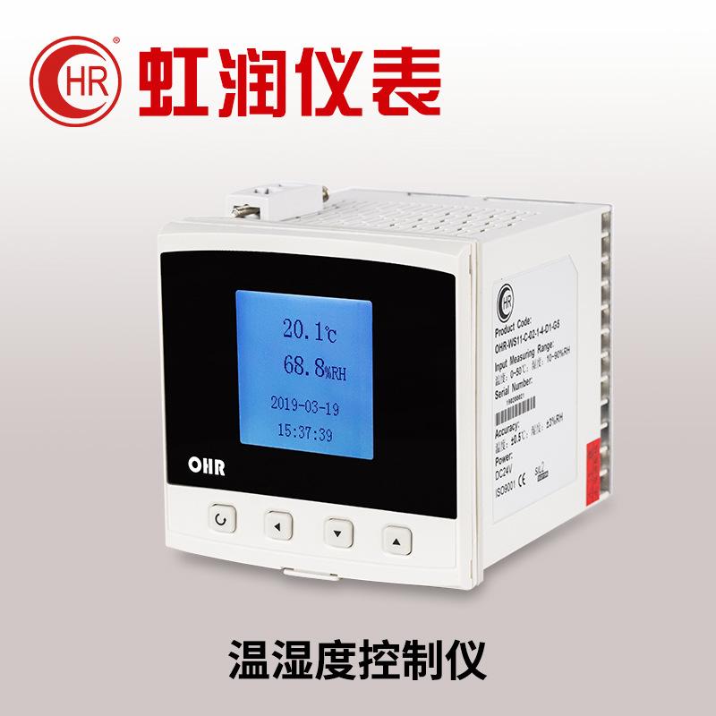 Hongrun temperature and humidity controller dew point temperature and humidity sensor alarm transmis