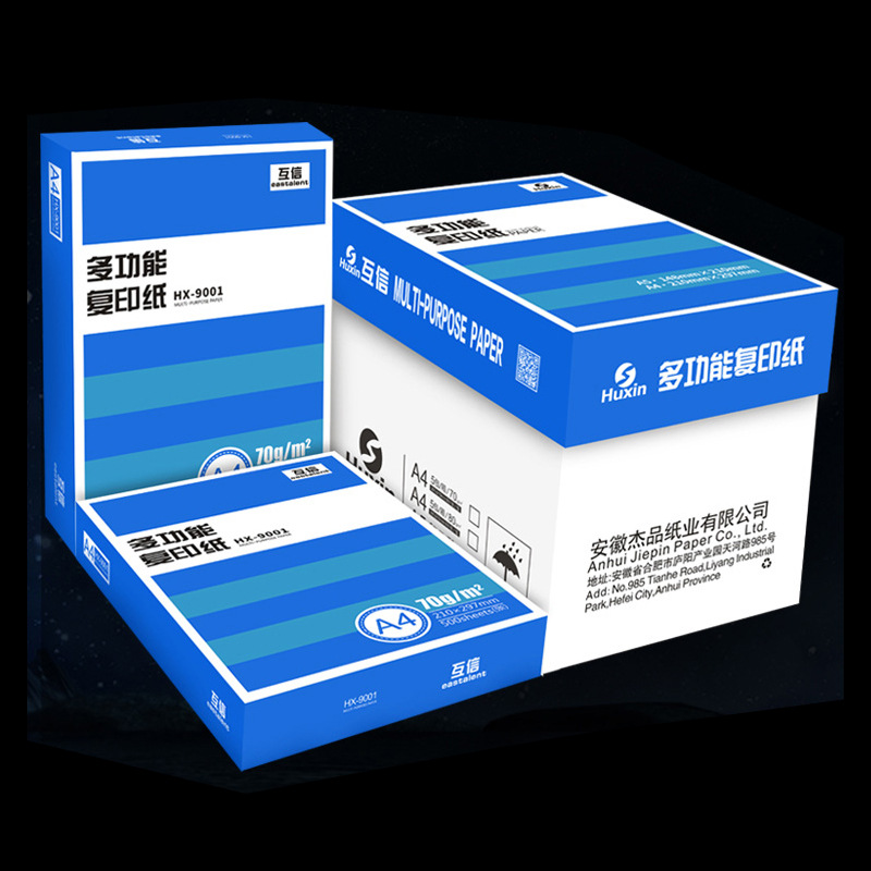Mutual trust A4 printing paper copy paper 70g80g office supplies draft paper