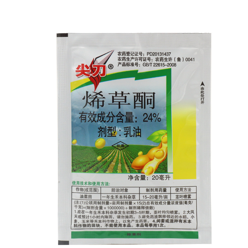 24% clethodim, special herbicide for peanut field, rapeseed, soybean, and post-emergence, citrizone,