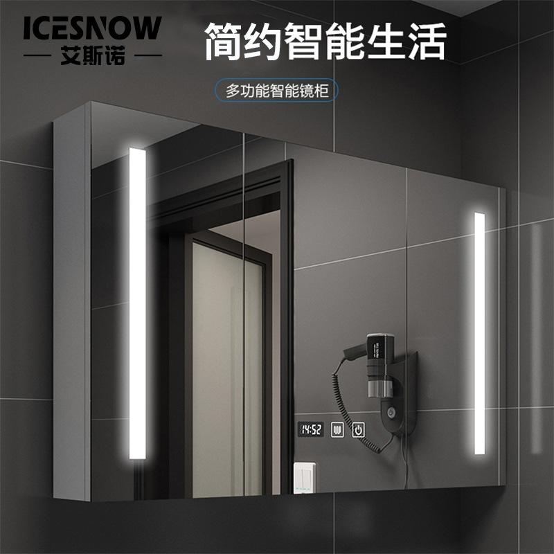 ICESNOW Smart bathroom bathroom mirror cabinet with light separate toilet bathroom wash storage stor
